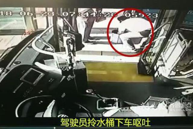 乘客携带不明液体上车 济南公交司机制止时被熏吐