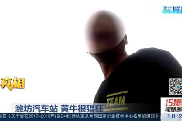潍坊汽车站黄牛当街揽客漫天要价 恐吓要挟工作人员