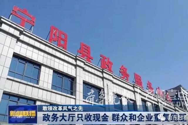 记者暗访 曝光宁阳县政务服务中心办理业务只收现金