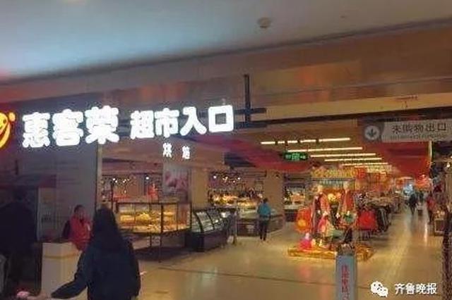 济南核心商圈这个超市宣告停业 大批市民疯狂扫货