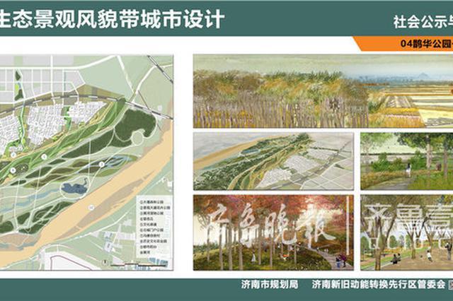 济南黄河风貌带设计公示 美得超乎你想象