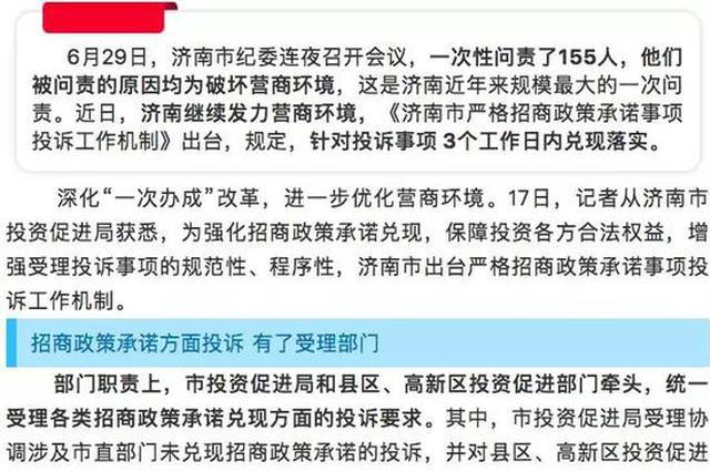 济南出台招商承诺不兑现投诉办法 附投诉电话