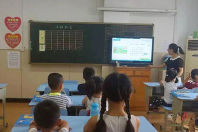 近年来,培训机构开设的幼小衔接班很受欢迎