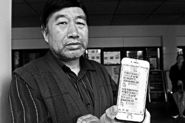 男子收银行积分兑换短信 点开链接5万救命钱被盗