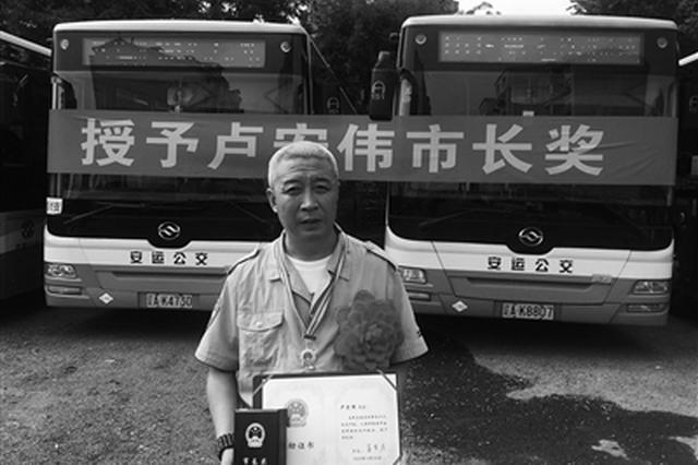 """公交司机开""""飞车""""送患病老人就医 获""""市长奖"""""""