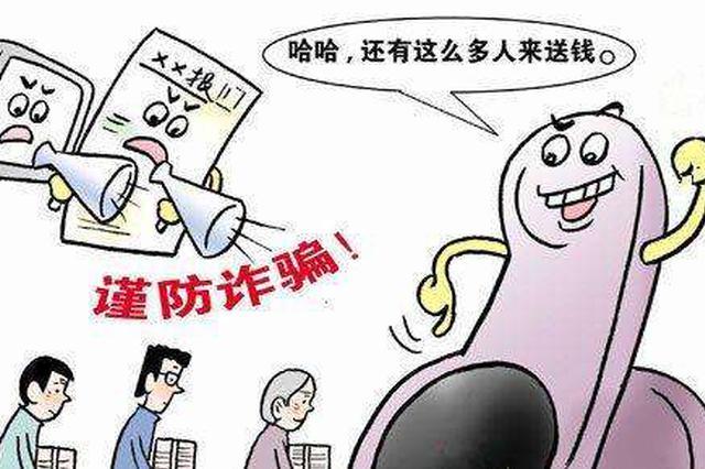 """弟弟被骗1千元后姐姐上网搜""""怎么办""""又被骗1万"""