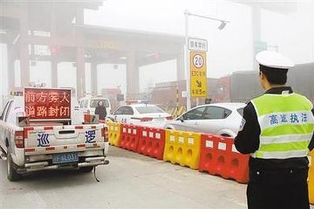 山东发布大雾黄色预警 一大波收费站临时封闭