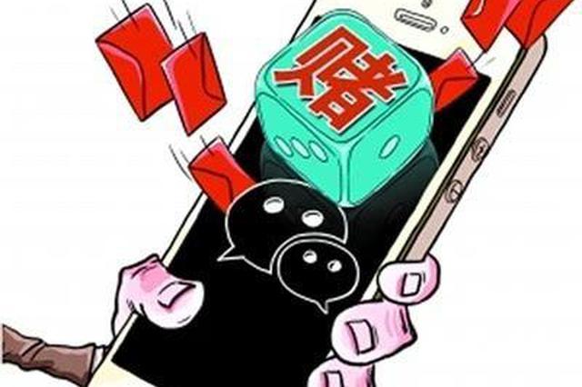 陕西洛南破获特大网络赌博案 涉案2300余万元