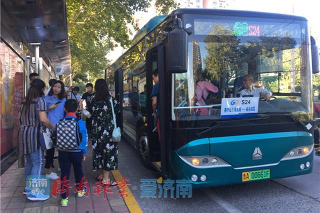 """市民自设路线 济南定制公交""""爱巴士""""再开通16条"""
