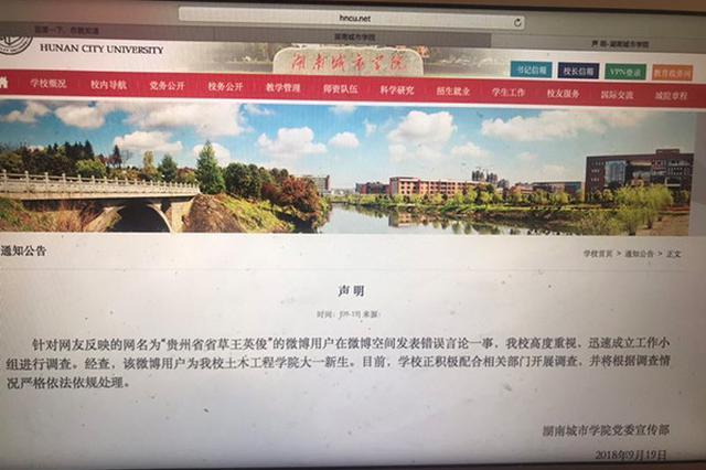 新生被指网上发布不当言论:不是精日我学日语干嘛