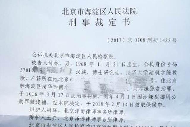 清华大学教授被控贪污案检方撤诉 此前羁押近两年