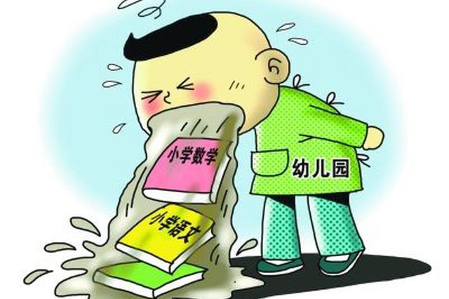 """防止幼儿园""""小学化"""" 山东老师校长要签承诺"""