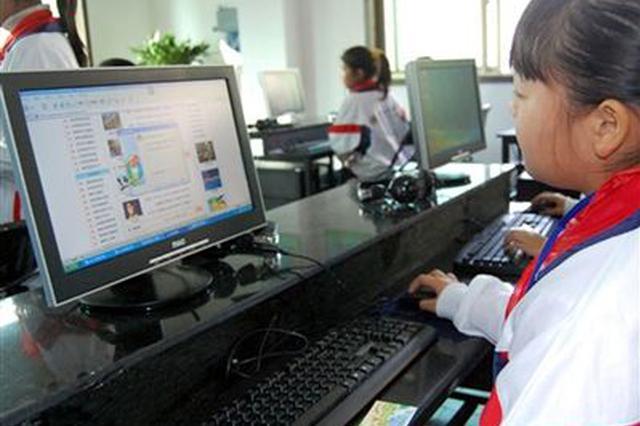 报告显示 中国儿童首次接触互联网年龄集中在6到10岁