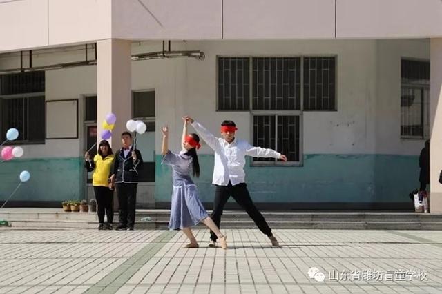 国际盲人节 潍坊盲校的孩子们搞事情