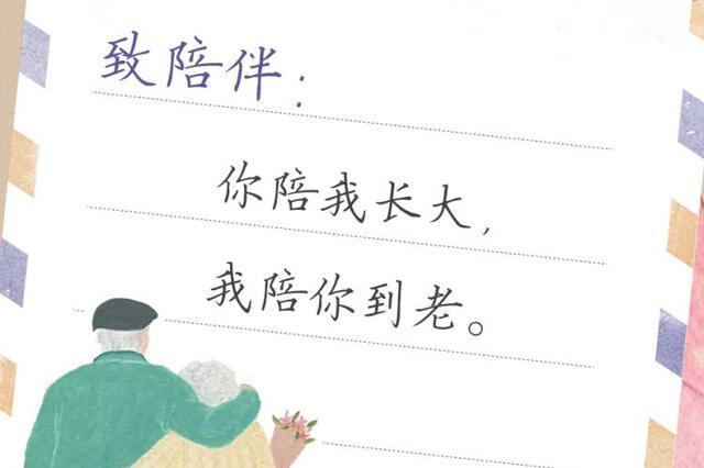 九月初九重阳节 致爸妈的九封信