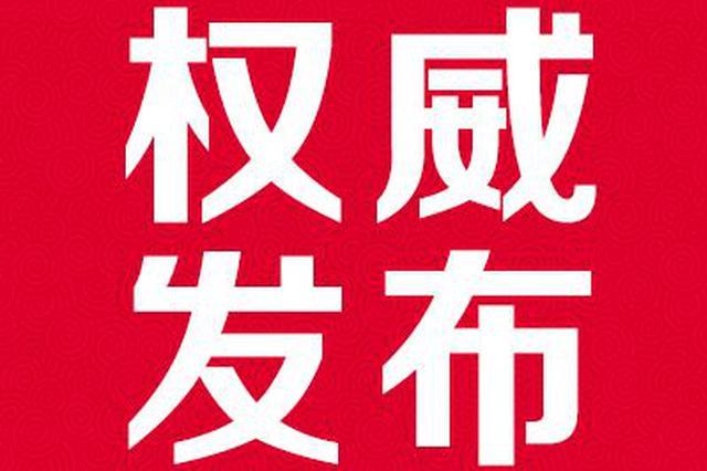 【权威发布】山东省省管干部任前公示