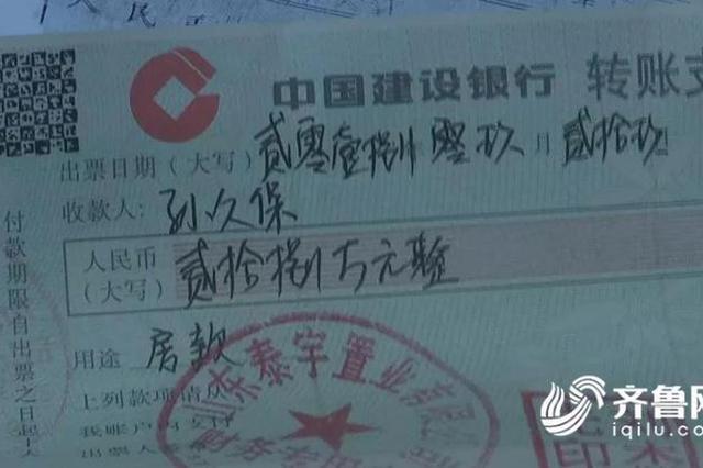 """平阴男子29万买房退款受阻 开发商给了""""空头支票"""""""