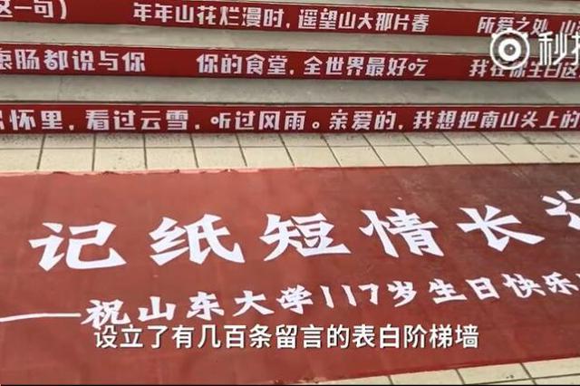 """校庆新玩法 山大""""网红""""表白墙C位出道 句句深情成打卡地"""