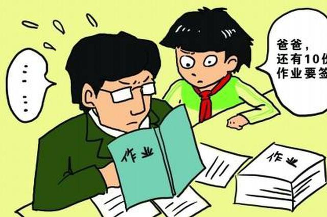 """至少7省份叫停""""家长批改作业"""" 山东:批改须教师完成"""