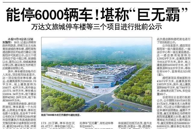 济南壹眼:万达真牛 要建能停6000辆车的巨无霸