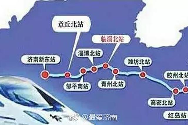 官宣了 济青高铁下月通车 沿线的稻田、纪台、孙家集村民要注