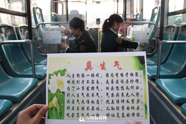 """佛系公交车 青岛一线路公交车厢印上""""莫生气""""口诀"""