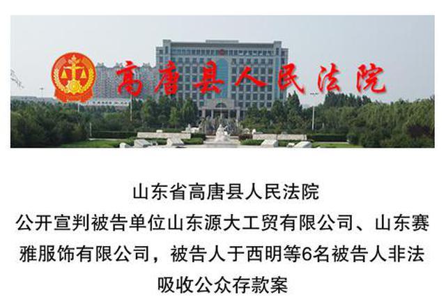 于西明等6名被告人非法吸收公众存款案公开宣判