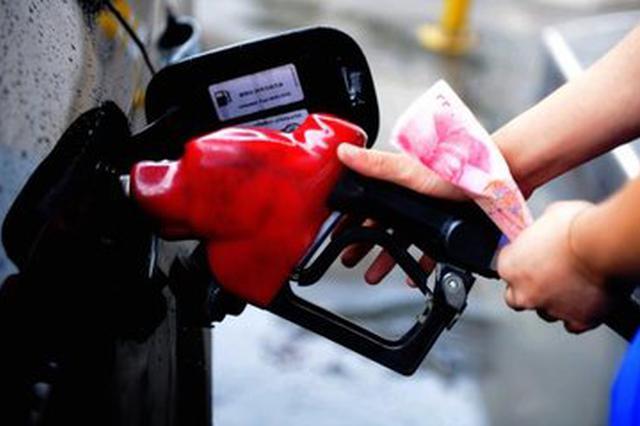 油价或迎年内最大降幅 加满一箱油将少花17元
