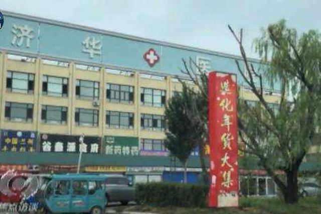 沈阳假病人骗保医院被查:停业整顿、责任人人被控制