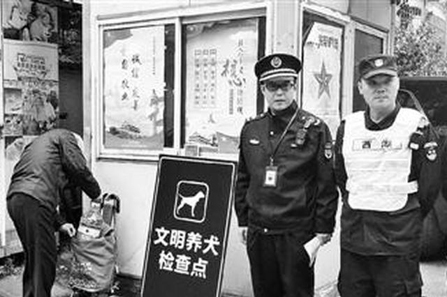 杭州犬类整治重点查违规养犬等 将不定时流动检查