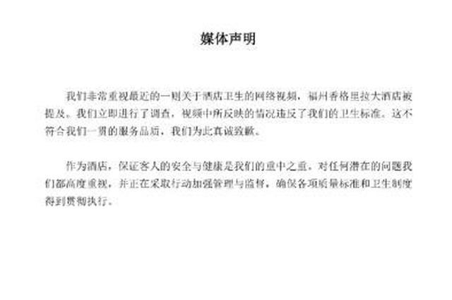 福州香格里拉回应卫生乱象:向公众致歉 将加强管理