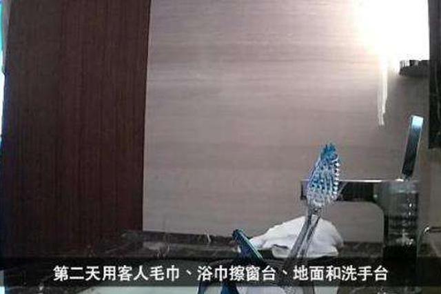 媒体四问五星级酒店卫生乱象:屡犯不止 都是保洁员的错吗