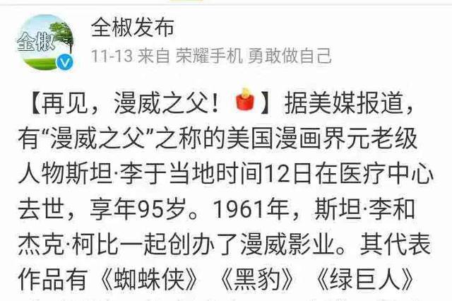 安徽全椒就2天6帖悼漫威之父事件致歉:牢记做政事