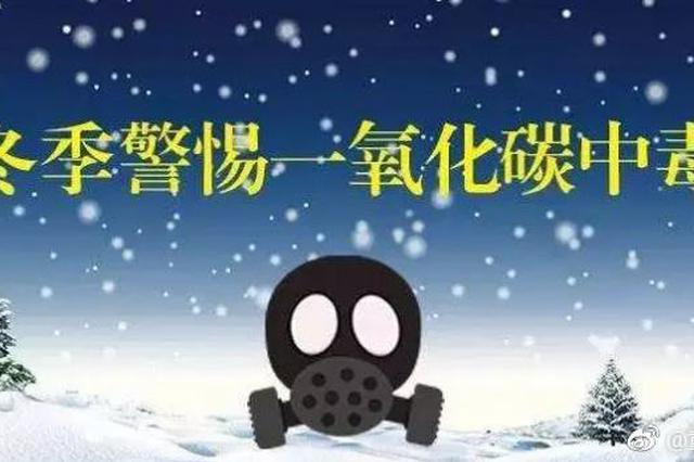 江西出租房5女子疑一氧化碳中毒身亡 官方:非幼师