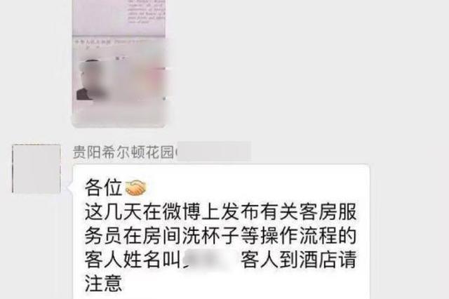 """""""杯具门""""爆料者花爷信息被曝光 酒店方面道歉"""