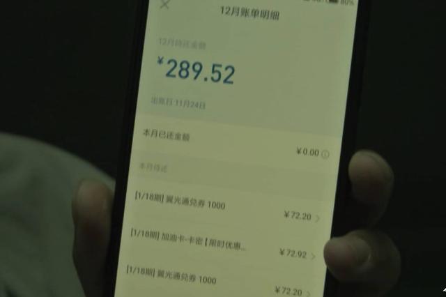 济宁11名大学生被骗3万余 骗子竟是一个APP的推销员