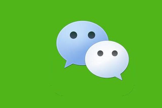 腾讯收紧微信公众号注册数量 个人1个 企业2个