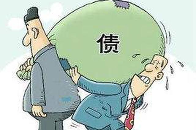 政府长期拖欠民企债务将被问责