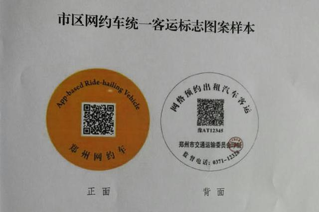 郑州网约车将统一贴标 可扫码了解车辆信息并报警