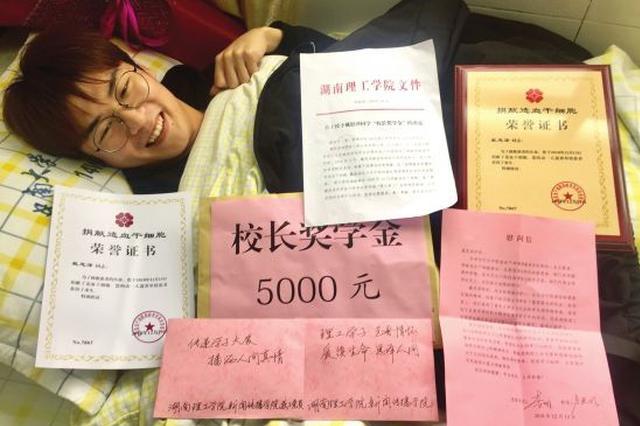 20岁大学生捐骨髓给15岁女生 把慰问金赠困难儿童
