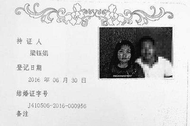 """女子因身份证遗失千里之外""""被结婚"""" 无人能管"""