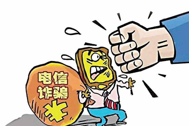 山东警方发布7大电信诈骗套路 请务必跟家人朋友分享