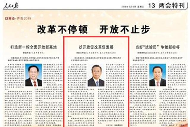 山东省委书记刘家义人民日报刊文:以开放促改革促发展