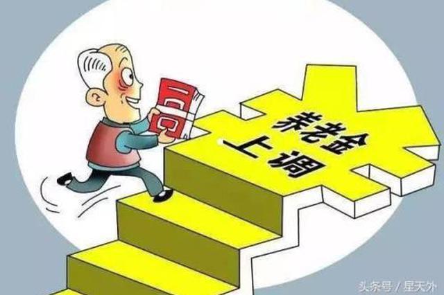 山东已连续14年提高退休人员基本养老金
