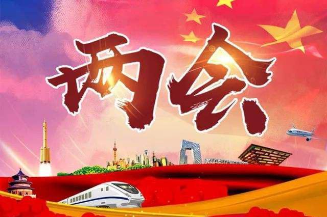 """山东干部群众热议""""全国两会"""" 民生""""大礼包""""温暖百姓""""小日"""