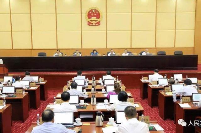 省十三届人大常委会主任会议举行第27次会议