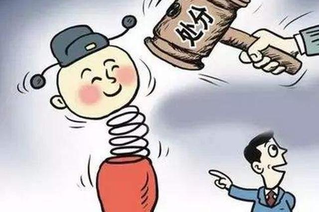 淄博济宁泰安通报10起典型问题 一批干部被处分