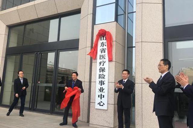 山东省医疗保险事业中心揭牌