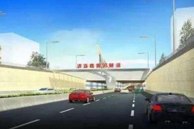 """济南黄河隧道计划2021年通车 未来""""穿黄""""不到4分钟"""