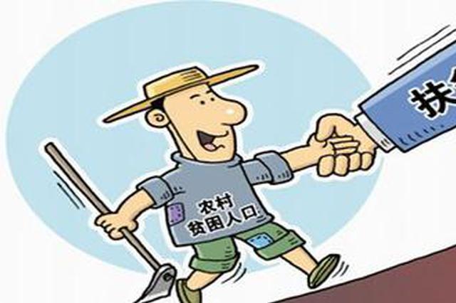 4583元 山东农村低保标准均达到省定扶贫线以上